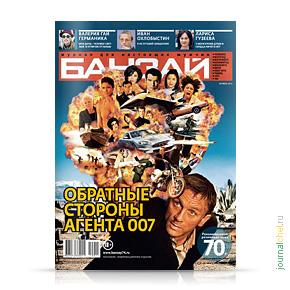Банзай №111, ноябрь 2012
