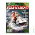 cover-banzay-112