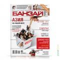 cover-banzay-113