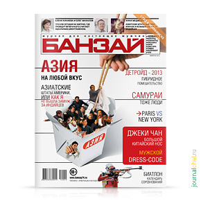 Банзай №113, февраль 2013