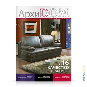 Архидом №10, май 2013