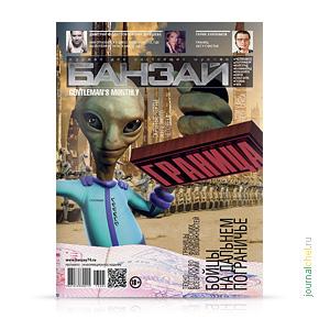 Банзай №116, май 2013