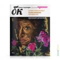 cover-biznes-i-kultura-04