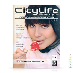 CityLife №16, февраль 2013