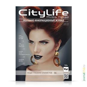 CityLife №17, март 2013