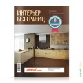 cover-interior-bg-93
