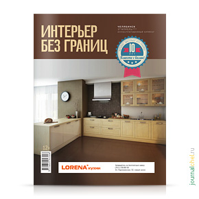 Интерьер без границ №93, апрель 2013