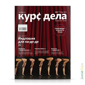 Курс дела №132, май 2013