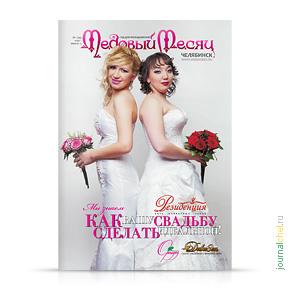 Медовый месяц №39, март-апрель 2013