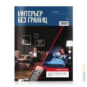 Интерьер без границ №94, май 2013