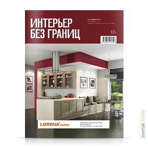 Интерьер без границ №95, июнь 2013