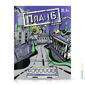 План Б №15, июнь-июль 2013