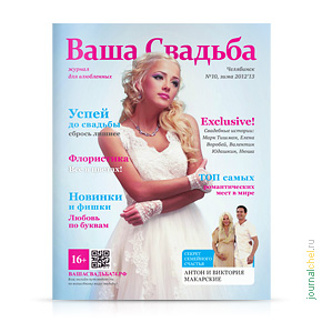 Ваша свадьба №10, зима 2013