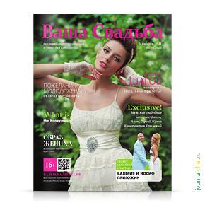Ваша свадьба №11, весна 2013