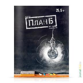 План Б №16, август-сентябрь 2013