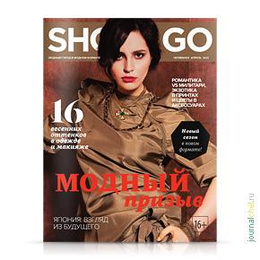 Shop&Go №23, апрель 2013