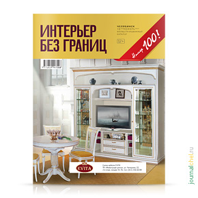 Интерьер без границ №100, ноябрь 2013