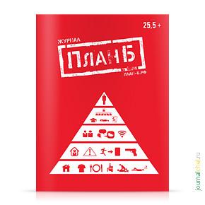 План Б №17, октябрь-ноябрь 2013