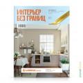 cover-interior-bg-101