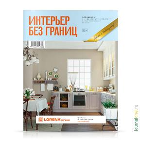 Интерьер без границ №101, декабрь 2013