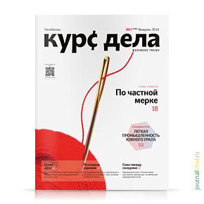Курс дела №140, февраль 2014