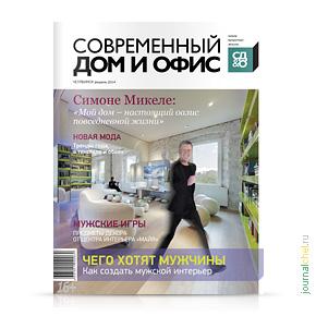 Современный дом и офис №15, февраль 2014