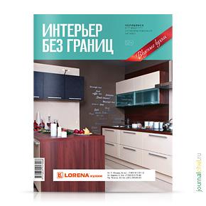 Интерьер без границ №103, март 2014