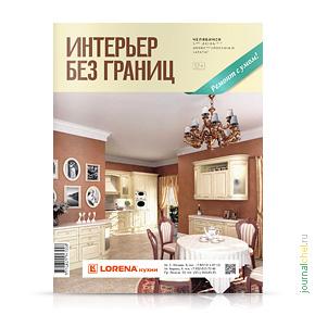Интерьер без границ №106, июнь 2014