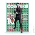 cover-sobaka-03