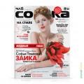cover-sobaka-05