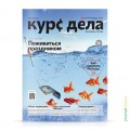 cover-kurs-dela-149