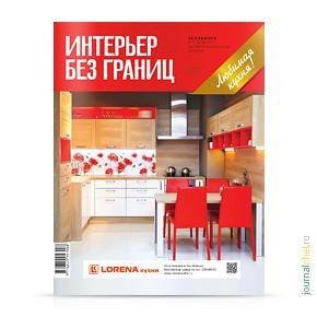 Интерьер без границ №114, март 2015