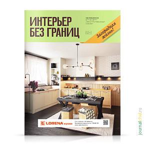 Интерьер без границ №116, май 2015