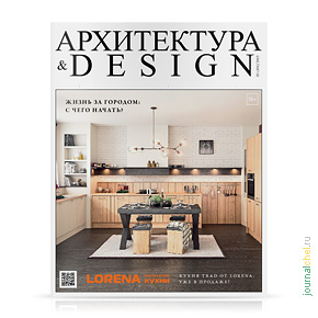 Архитектура & Design №101, май 2015