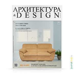 Архитектура & Design №102, июнь 2015