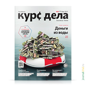 Курс дела №154, май 2015