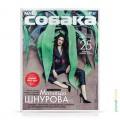cover-sobaka-14