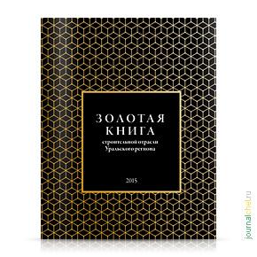 Золотая книга 2015