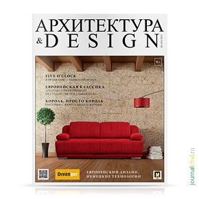 Архитектура & Design №103, август 2015