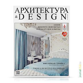 Архитектура & Design №104, сентябрь 2015