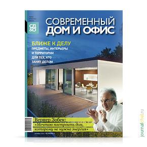 Современный дом и офис №30, октябрь 2015
