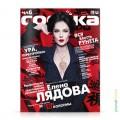 cover-sobaka-19