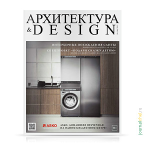 Архитектура & Design №106, декабрь 2015