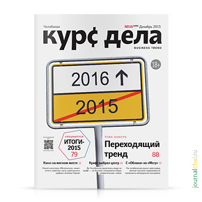 Курс дела №160, декабрь 2015