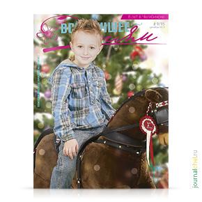 Всё лучшее — детям №95, декабрь 2015
