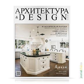 Архитектура & Design №107, март 2015